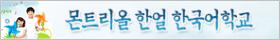 한얼 학국어 학교