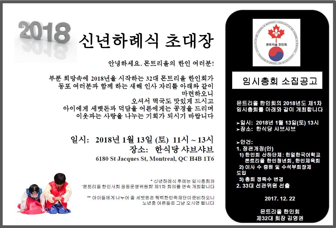 신년하례식 초대장 및 임시총회 공고.png