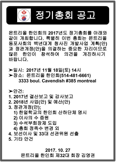 2017년 정기총회 공고문-10272017.png