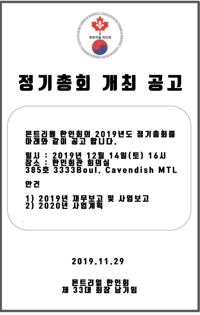 정기총회 개최 공고191129.png