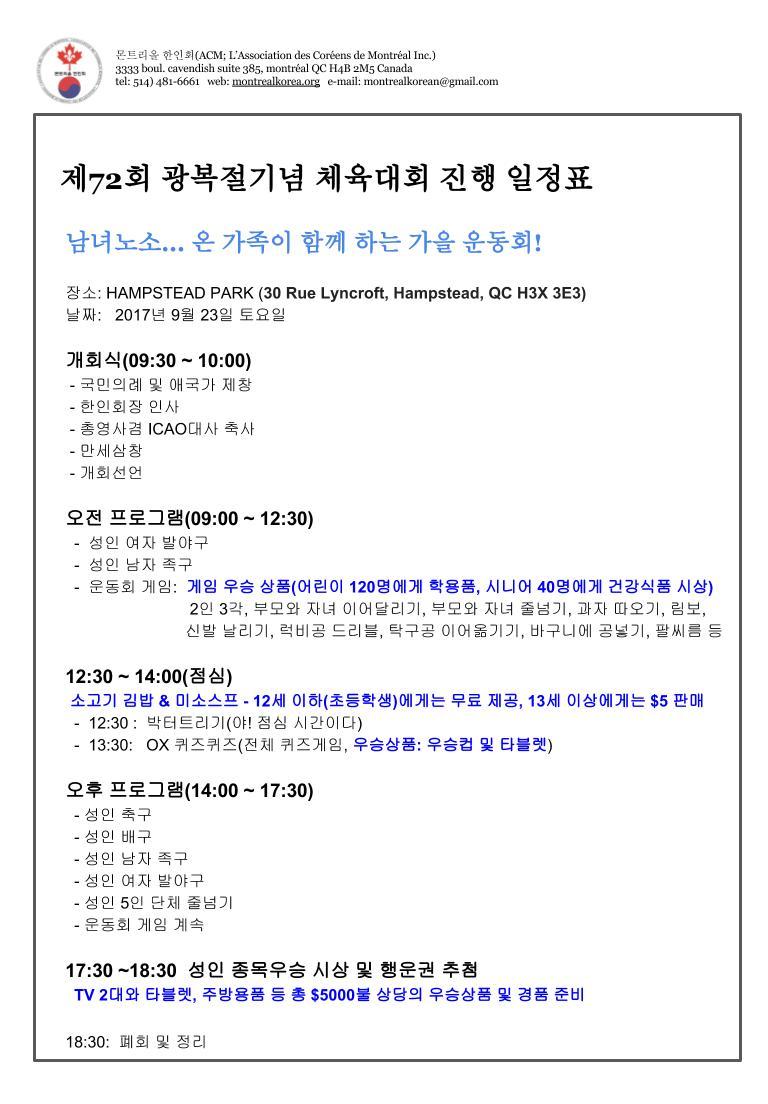 광복절기념 체육대회 진행일정표.jpg