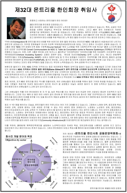 제32대 한인회장 취임사-10272017 (1).png