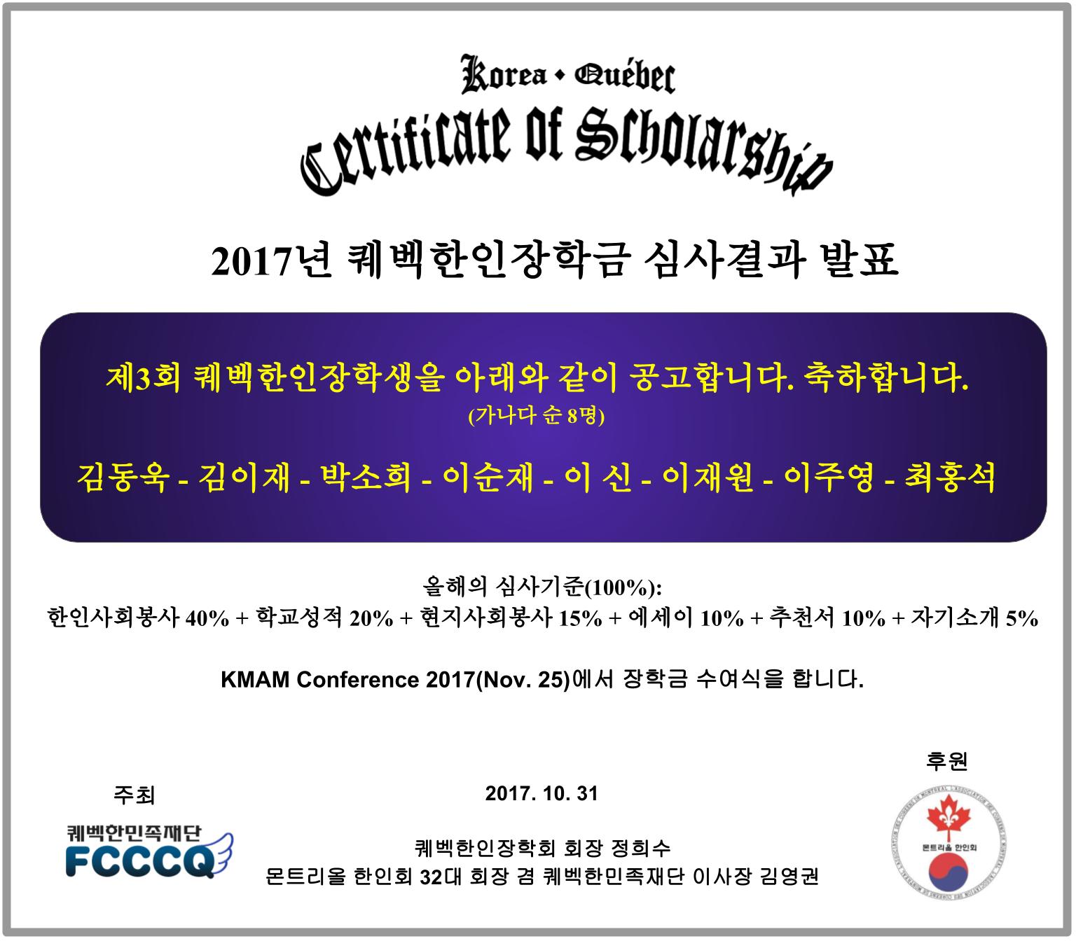 제3회 퀘벡한인장학금 1차 심사결과 발표-10312017.png